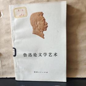 鲁迅论文学艺术