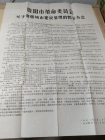 贵阳市革命委员会关于加强城市建设管理的暂行办法(通告类)【宽50cm、长77cm】1974年