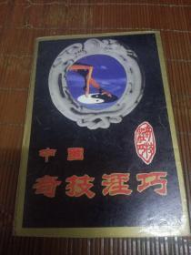 中国奇技淫巧。罗玄机。社科文出版社。