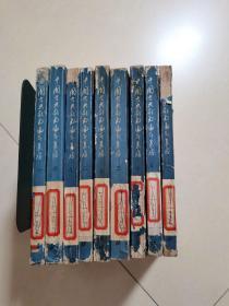 中国古典戏曲论著集成(全十册)缺第七册。