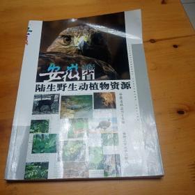 安徽省陆生野生动植物资源