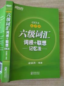 新东方·六级词汇词根+联想记忆法:乱序版 俞敏洪