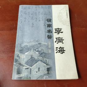 岭南名医 李广海