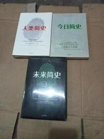 未来简史+人类简史+今日简史 套装 全三册 ( 末拆封)