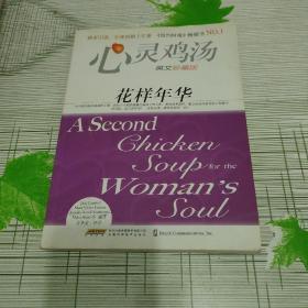 心灵鸡汤:花样年华(英文珍藏版)