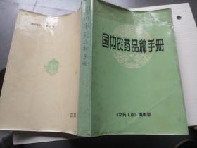 国内农药品种手册