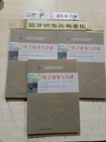 电子商务与金融2015版林政中国人民大学出版社
