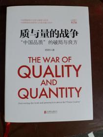 """《质与量的战争》全新修订第2版:""""中国品质""""的破局与良方"""