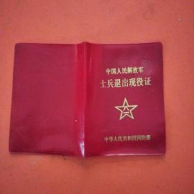 中国人民解放军士兵退出现役证(无内页)
