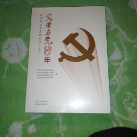 光荣在党50年,北京百名党员风采录上下册