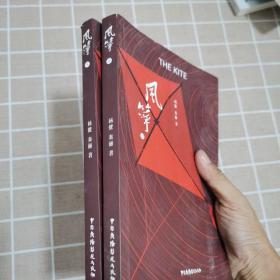 风筝(上下全两册)一版一印
