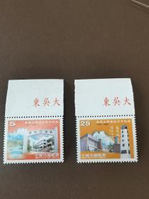 纪275 东吴大学建校百年纪念邮票 2000年带边纸  原胶全品