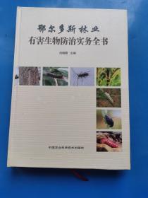 现货:鄂尔多斯林业有害生物防治实务全书