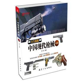 火力真相中国现代枪械(手枪篇)❤ 袁炜 中航出版传媒有限责任公司9787516505694✔正版全新图书籍Book❤