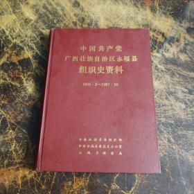 中国共产党广西壮族自治区永福县组织史资料(1949-1987)