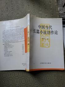 中国当代长篇小说创作论【陈美兰签名钤印赠送本】