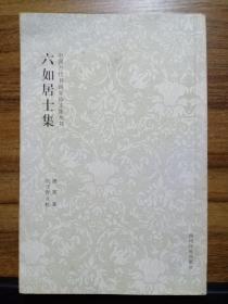 六如居士集  (中国古代书画家诗文集丛书)