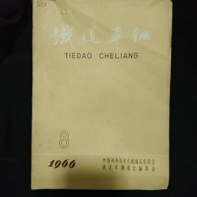 《铁道车辆》1966年 第8期 有林彪题词 铁道联合委员会编辑 稀见刊物 私藏 书品如图