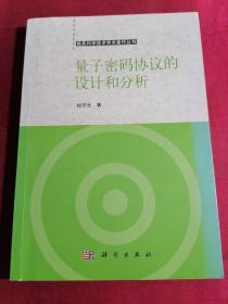 信息科学技术学术著作丛书:量子密码协议的设计和分析