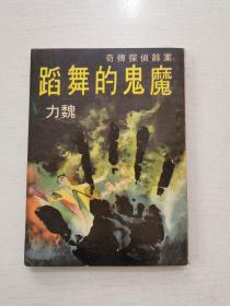 倪匡作品 業余偵探傳奇《魔鬼的舞蹈》環球出版社1971年初版