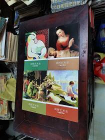 劍橋藝術史(全8冊)2009年1版1印