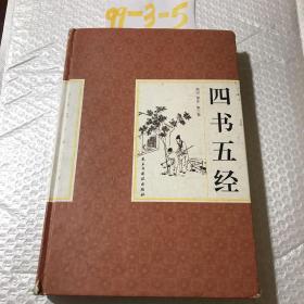 四书五经(第三卷)