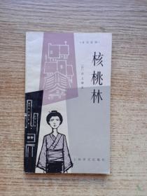 核桃林(日汉对照)