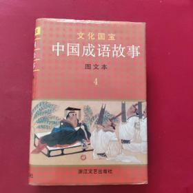 中国成语故事图文本(4)
