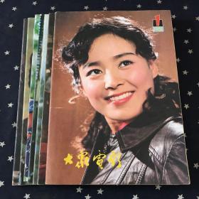大众电影.1981年1.3.4.5.6.11.12(7册合售20元)