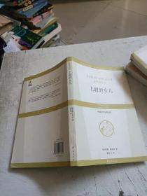 外国文学名著文库:上尉的女儿