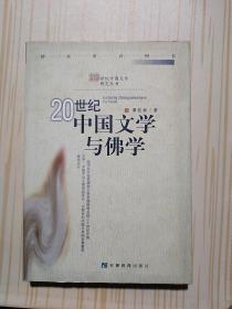 20世纪中国文学与佛学 作者签赠本