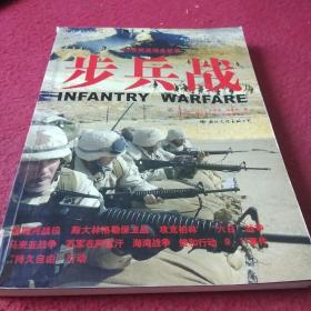 步兵战/20世纪战场全纪录