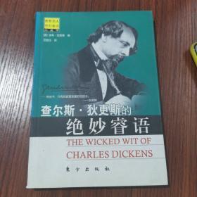 查尔斯·狄更斯的绝妙睿语