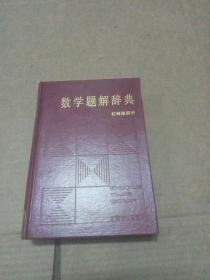 数学题解辞典 初等微积分