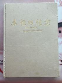 纪念任振弘先生诞辰九十周年画册
