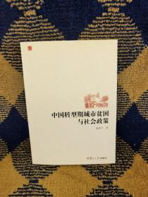 中国转型期城市贫困与社会政策