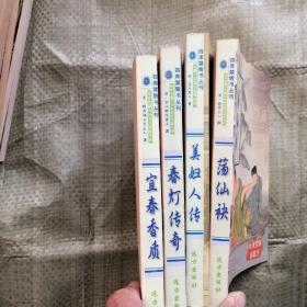 四库禁毁书丛刊(1—4四册)