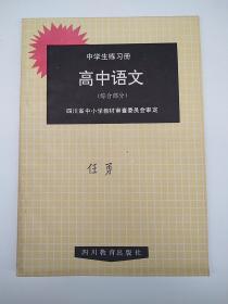 中学生练习册(高中语文)综合部分