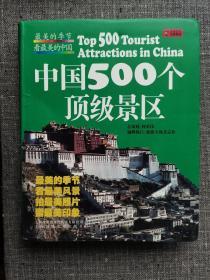 最美的季节·看最美的中国:中国500个顶级景区