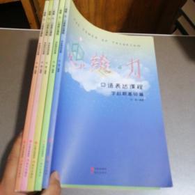 思维力 口语表达课程(学龄前初级篇、中级篇、高级篇)+(学龄期初级篇、高级篇)6册全 缺一本学龄期中级篇