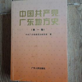 中国共产党广东地方史.第一卷