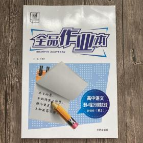 全品作业本高中语文选修中国古代诗歌散文欣赏
