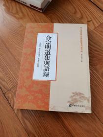 中国道教丹道修炼系列丛书:合宗明道集与语录