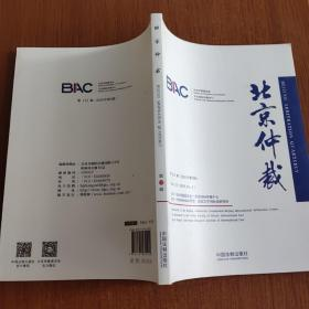 北京仲裁(第113辑)
