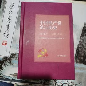 中国共产党镇沅历史.第一卷:1928-1978