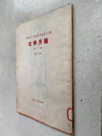 中国现代文学史资料丛书(乙种):文学月报 第二号  (影印本)