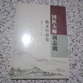 国医大师刘志明临证经验集【未拆封】