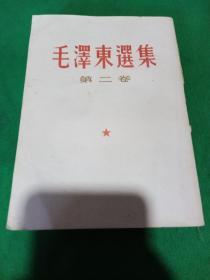 毛泽东选集(第二卷、竖排版)