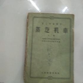 蒸汽汽车(下册)(1961年一版一印)