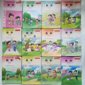 九年义务教育六年制小学教科书数学1——12册 (12本合售)